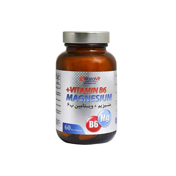 قرص منیزیم و ویتامین ب 6 رزاویت 60 عدد